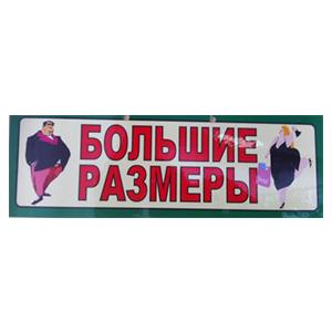 ИНФОРМАЦИОННАЯ ТАБЛИЧКА «БОЛЬШИЕ РАЗМЕРЫ»