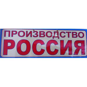 производство россия